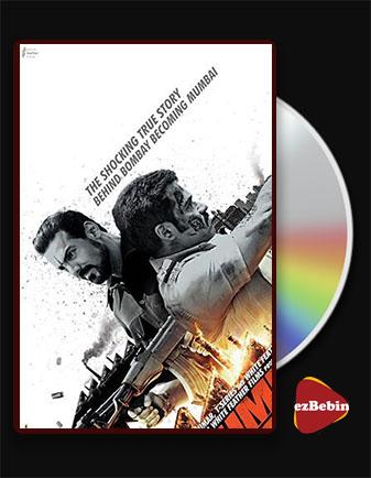 دانلود فیلم حماسه بمبئی با زیرنویس فارسی فیلم Mumbai Saga 2021 با لینک مستقیم