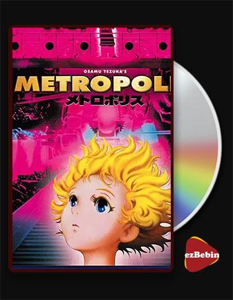 دانلود انیمیشن متروپلیس با دوبله فارسی انیمیشن Metropolis 2001 با لینک مستقیم