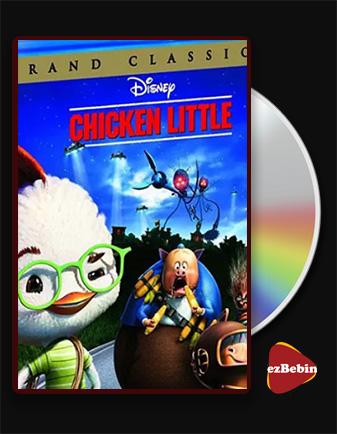 دانلود انیمیشن جوجه کوچولو با دوبله فارسی انیمیشن Chicken Little 2005 با لینک مستقیم