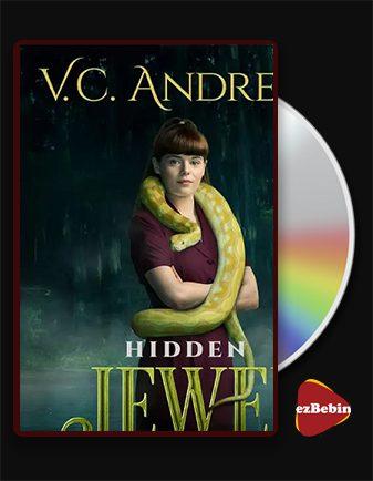 دانلود فیلم جواهر پنهان آندروز با زیرنویس فارسی فیلم V.C. Andrews' Hidden Jewel 2021 با لینک مستقیم