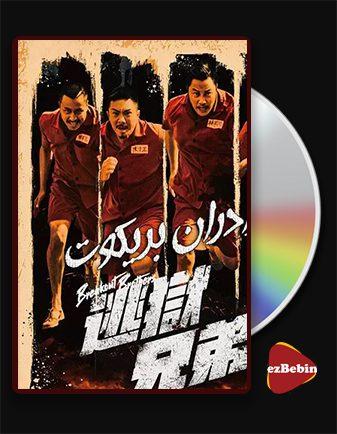 دانلود فیلم برادران بریکوت با زیرنویس فارسی فیلم Breakout Brothers 2020 با لینک مستقیم