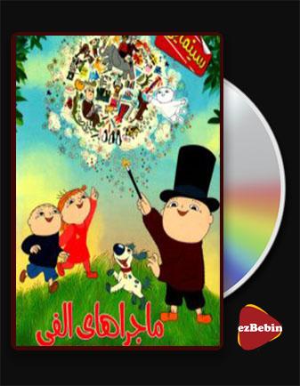 دانلود انیمیشن الفی اتکینز با دوبله فارسی انیمیشن Hocus Pocus Alfie Atkins 2013 با لینک مستقیم