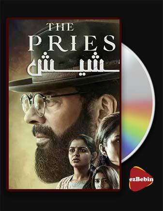 دانلود فیلم کشیش با دوبله فارسی فیلم The Priest 2021 با لینک مستقیم