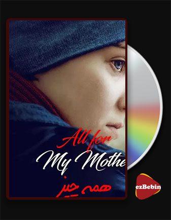 دانلود فیلم همه چیز برای مادرم با زیرنویس فارسی فیلم All for My Mother 2019 با لینک مستقیم