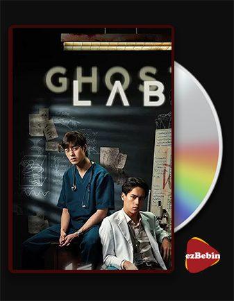 دانلود فیلم آزمایشگاه شبح با زیرنویس فارسی فیلم Ghost Lab 2021 با لینک مستقیم
