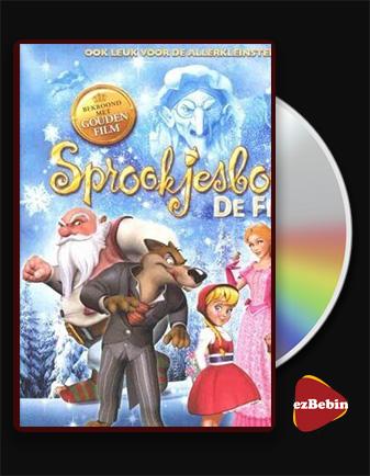 دانلود انیمیشن شنل قرمزی در سرزمین برفی با دوبله فارسی انیمیشن Sprookjesboom de Film 2012 با لینک مستقیم