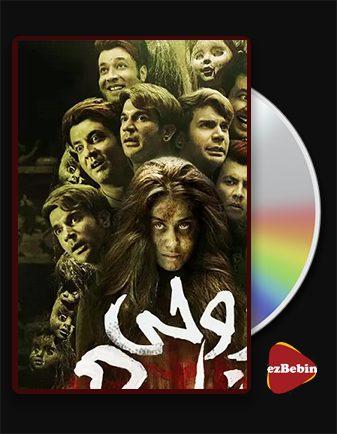 دانلود فیلم روحی با دوبله فارسی فیلم Roohi 2021 با لینک مستقیم