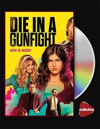 دانلود فیلم در نبرد تیراندازی بمیر با زیرنویس فارسی فیلم Die in a Gunfight 2021 با لینک مستقیم