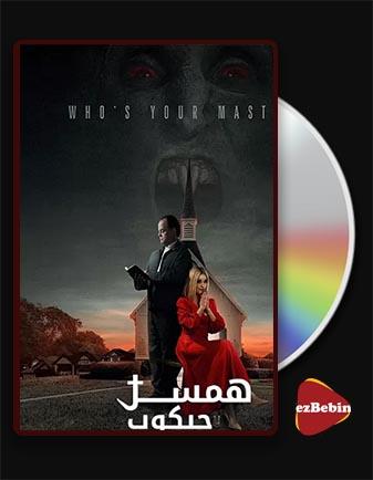 دانلود فیلم همسر جیکوب با زیرنویس فارسی فیلم Jakob's Wife 2021 با لینک مستقیم