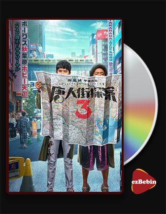 دانلود فیلم کارآگاه چینی ها ۳ با زیرنویس فارسی فیلم Detective Chinatown 3 2021 با لینک مستقیم