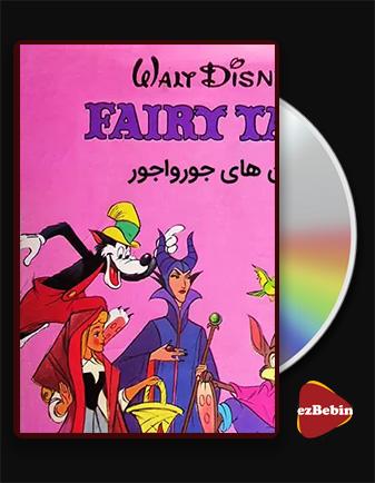 دانلود انیمیشن داستان های جورواجور با دوبله فارسی انیمیشن Walt Disney's Fairy Tales با لینک مستقیم