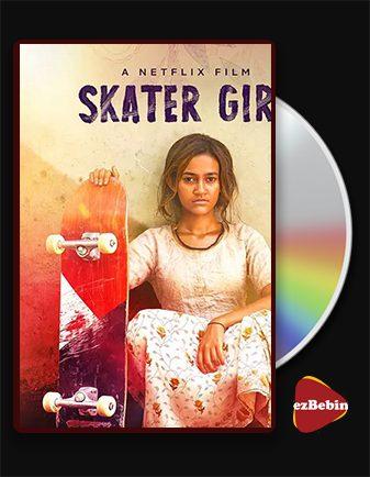 دانلود فیلم دختر اسکیت باز با زیرنویس فارسی فیلم Skater Girl 2021 با لینک مستقیم