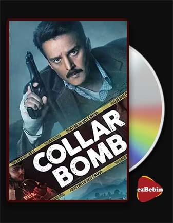 دانلود فیلم بمب انتحاری با زیرنویس فارسی فیلم Collar Bomb 2021 با لینک مستقیم