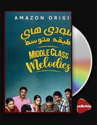 دانلود فیلم ملودی های طبقه متوسط با زیرنویس فارسی فیلم Middle Class Melodies 2020 با لینک مستقیم