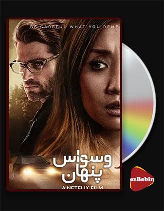 دانلود فیلم وسواس پنهان با زیرنویس فارسی فیلم Secret Obsession 2019 با لینک مستقیم