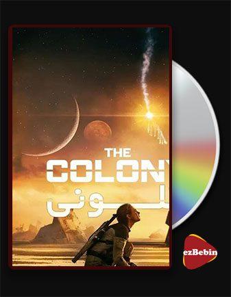 دانلود فیلم کلونی با زیرنویس فارسی فیلم The Colony 2021 با لینک مستقیم