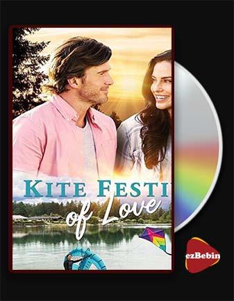 دانلود فیلم عشق در جشنواره بادبادک با زیرنویس فارسی فیلم High Flying Romance 2021 با لینک مستقیم