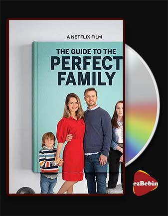 دانلود فیلم راهنمای تشکیل خانواده کامل با زیرنویس فارسی فیلم The Guide to the Perfect Family 2021 با لینک مستقیم