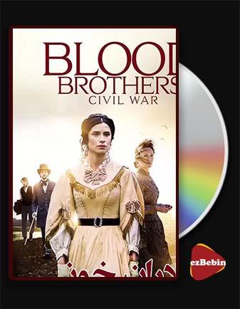 دانلود فیلم برادران خونی: جنگ داخلی با زیرنویس فارسی فیلم Blood Brothers: Civil War 2021 با لینک مستقیم