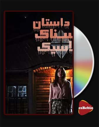 دانلود فیلم یک داستان ترسناک کلاسیک با زیرنویس فارسی فیلم A Classic Horror Story 2021 با لینک مستقیم