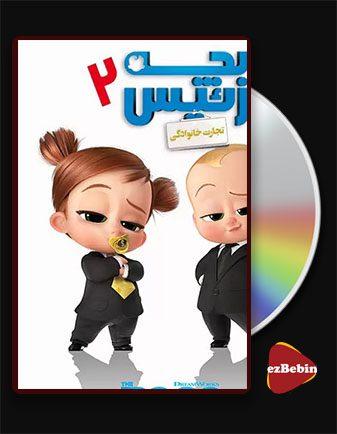 دانلود انیمیشن بچه رئیس 2 تجارت خانوادگی با زیرنویس فارسی انیمیشن The Boss Baby: Family Business 2021 با لینک مستقیم