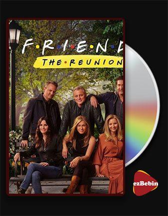 دانلود فیلم دوستان: تجدید دیدار با زیرنویس فارسی فیلم Friends: The Reunion 2021 با لینک مستقیم