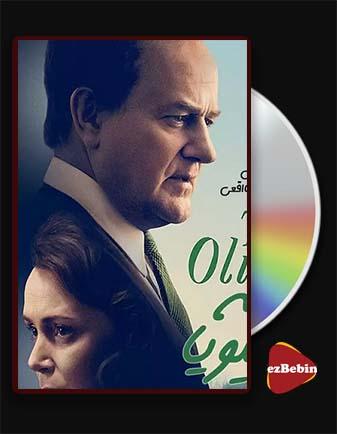 دانلود فیلم به اولیویا با زیرنویس فارسی فیلم To Olivia 2021 با لینک مستقیم