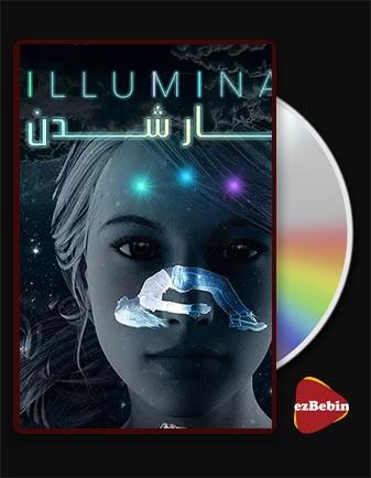 دانلود فیلم آشکار شدن با زیرنویس فارسی فیلم Illuminate 2020 با لینک مستقیم
