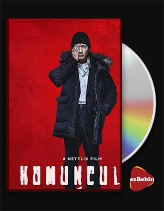 دانلود فیلم هومونکولوس با زیرنویس فارسی فیلم Homunculus 2021 با لینک مستقیم