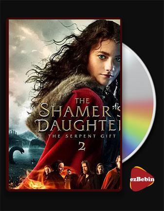 دانلود فیلم دختر رسواگر ۲: موهبت مار با زیرنویس فارسی فیلم The Shamer's Daughter 2: The Serpent Gift 2019 با لینک مستقیم