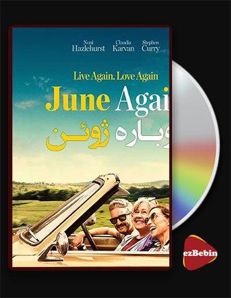 دانلود فیلم دوباره ژوئن با زیرنویس فارسی فیلم June Again 2020 با لینک مستقیم