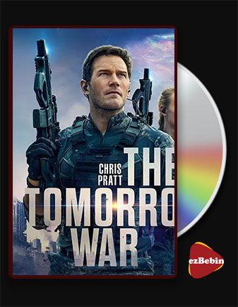 دانلود فیلم جنگ فردا با زیرنویس فارسی فیلم The Tomorrow War 2021 با لینک مستقیم