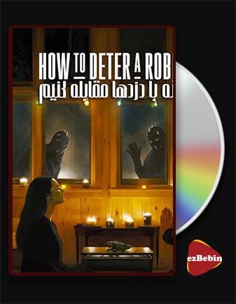 دانلود فیلم چگونه با دزدها مقابله کنیم با زیرنویس فارسی فیلم How to Deter a Robber 2020 با لینک مستقیم