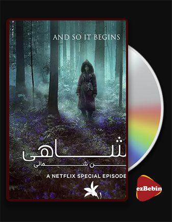 دانلود فیلم پادشاهی: آشین شمالی با زیرنویس فارسی فیلم Kingdom: Ashin of the North 2021 با لینک مستقیم