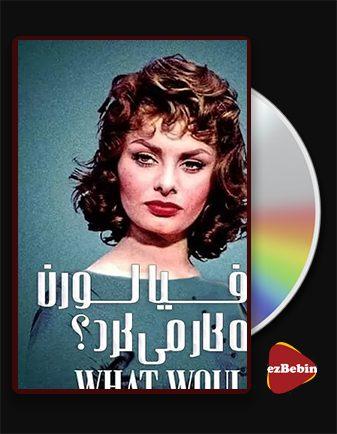 دانلود مستند سوفیا لورن چه کار می کرد با زیرنویس فارسی مستند What Would Sophia Loren Do با لینک مستقیم