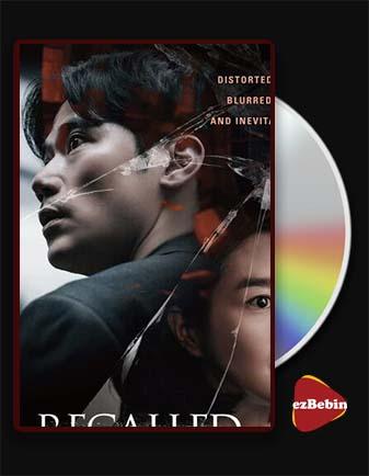 دانلود فیلم به یاد آور با زیرنویس فارسی فیلم Recalled 2021 با لینک مستقیم