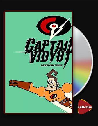 دانلود انیمیشن کاپیتان ویدیوت با زیرنویس فارسی انیمیشن Captain Vidyut 2020 با لینک مستقیم