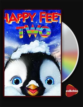 دانلود انیمیشن خوش قدم 2 با دوبله فارسی انیمیشن Happy Feet Two 2011 با لینک مستقیم