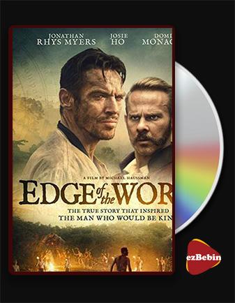 دانلود فیلم لبه جهان با زیرنویس فارسی فیلم Edge of the World 2021 با لینک مستقیم