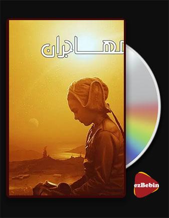 دانلود فیلم مهاجران با زیرنویس فارسی فیلم Settlers 2021 با لینک مستقیم