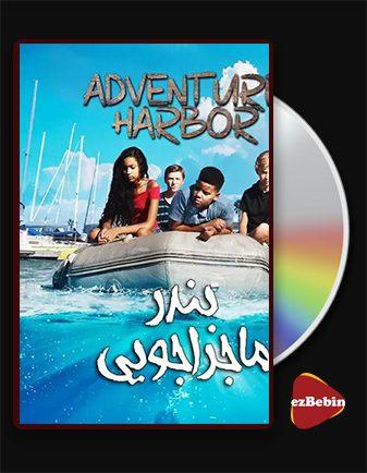 دانلود فیلم بندر ماجراجویی با زیرنویس فارسی فیلم Adventure Harbor 2021 با لینک مستقیم