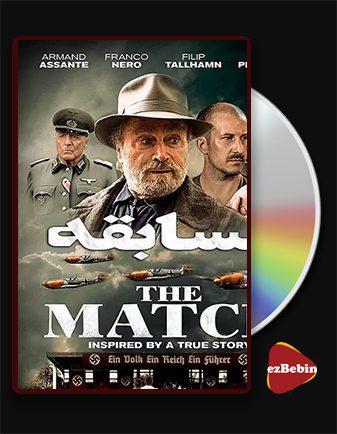 دانلود فیلم مسابقه با زیرنویس فارسی فیلم The Match 2021 با لینک مستقیم
