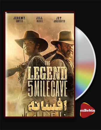 دانلود فیلم افسانه غار ۵ مایلی با زیرنویس فارسی فیلم The Legend of 5 Mile Cave 2019 با لینک مستقیم