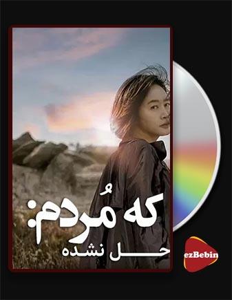 دانلود فیلم روزی که مردم: پرونده حل نشده با زیرنویس فارسی فیلم The Day I Died: Unclosed Case 2020 با لینک مستقیم