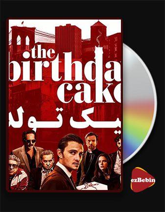 دانلود فیلم کیک تولد با زیرنویس فارسی فیلم The Birthday Cake 2021 با لینک مستقیم