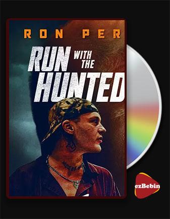 دانلود فیلم با شکار فرار کن با زیرنویس فارسی فیلم Run with the Hunted 2019 با لینک مستقیم