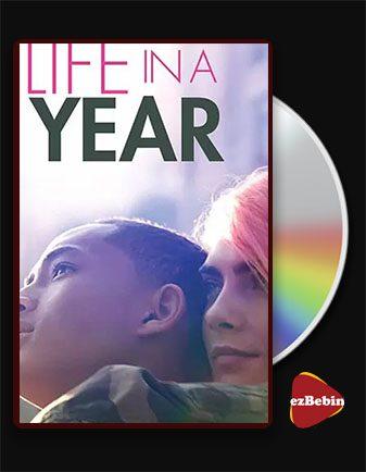 دانلود فیلم زندگی در یک سال با دوبله فارسی فیلم Life in a Year 2020 با لینک مستقیم