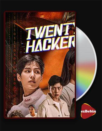 دانلود فیلم بیست هکر با زیرنویس فارسی فیلم Twenty Hacker 2021 با لینک مستقیم