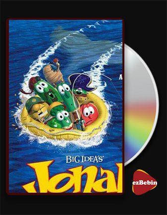 دانلود انیمیشن سبزیجات چتر پدربزرگ با دوبله فارسی انیمیشن Jonah: A VeggieTales Movie 2002 با لینک مستقیم