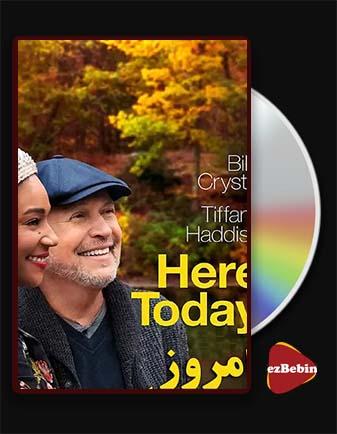 دانلود فیلم امروز اینجا با زیرنویس فارسی فیلم Here Today 2021 با لینک مستقیم